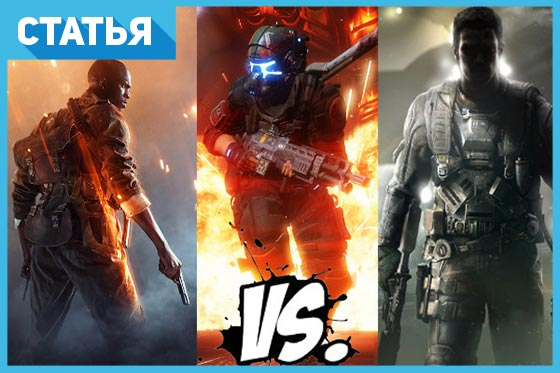 ​«Battlefield 1» / «Titanfall 2» / «COD: Infinite Warfare»: что лучше?