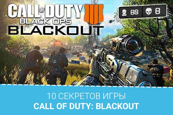 10 секретов игры Call Of Duty: Blackout