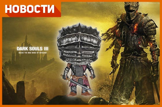 Фигурка Dark Souls 3 - Red Knight от Funko