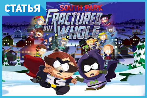 ​«South Park: The Fractured But Whole» — пасхалки в игре